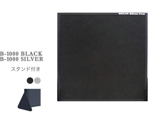 B-1000 BLACKスタンド付き