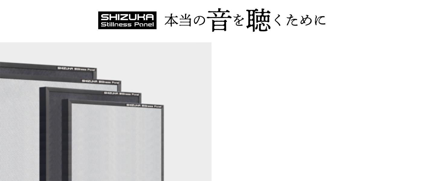 音を彩る音響パネル SHIZUKA  Stillness Panel
