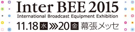 11月18日~20日 Inter Bee2015@千葉県幕張メッセ