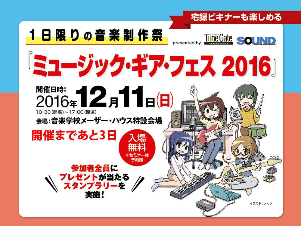 12月11日 ミュージック・ギア・フェス2016に参加します@東京 池尻大橋