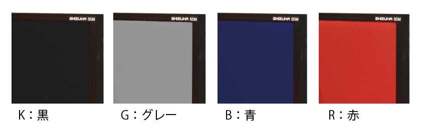 SDM カラーバリエーション